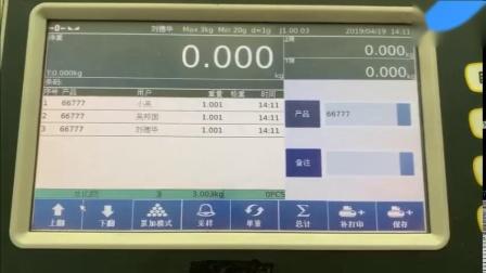 读卡器扫描识别员工操作记录电子秤操作视频