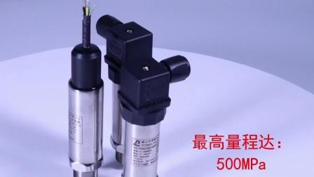 高压压力变送器水刀机高压泵配套PT500-702