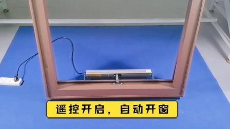 云南曲靖市电动链条开窗器智能开关窗消防天窗平开窗