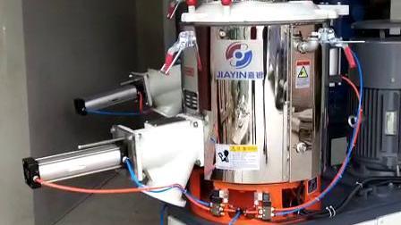 粉体混合机搅拌机高速混合机