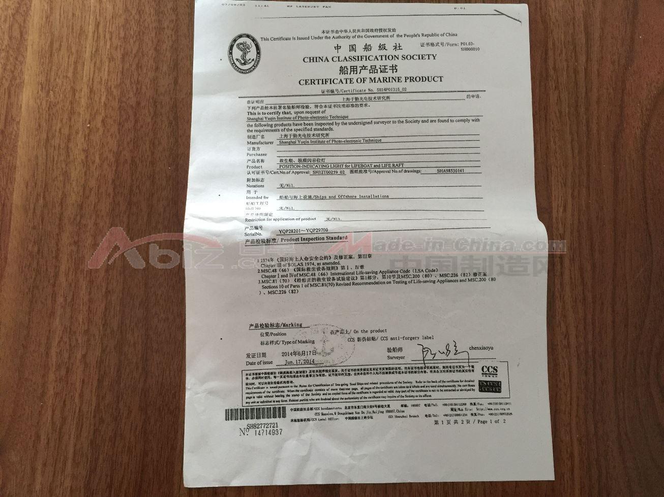 船用产品证书