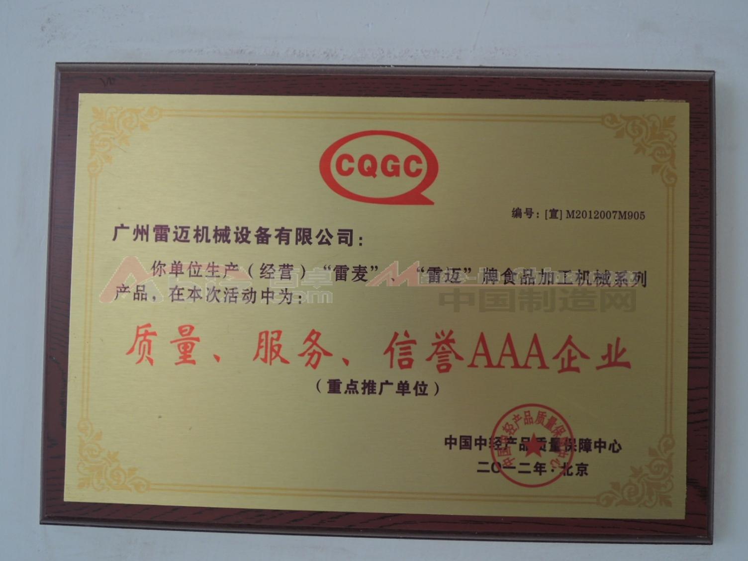 质量、服务、信誉三A荣誉证书