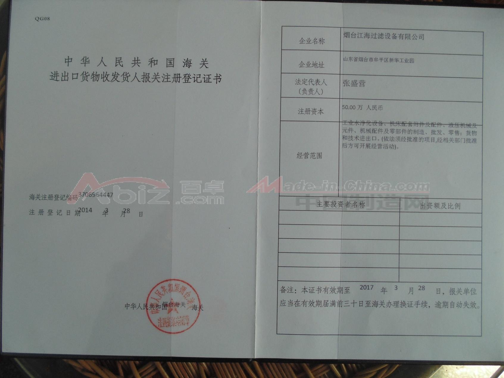 进出口货物收发人报关注册登记证书