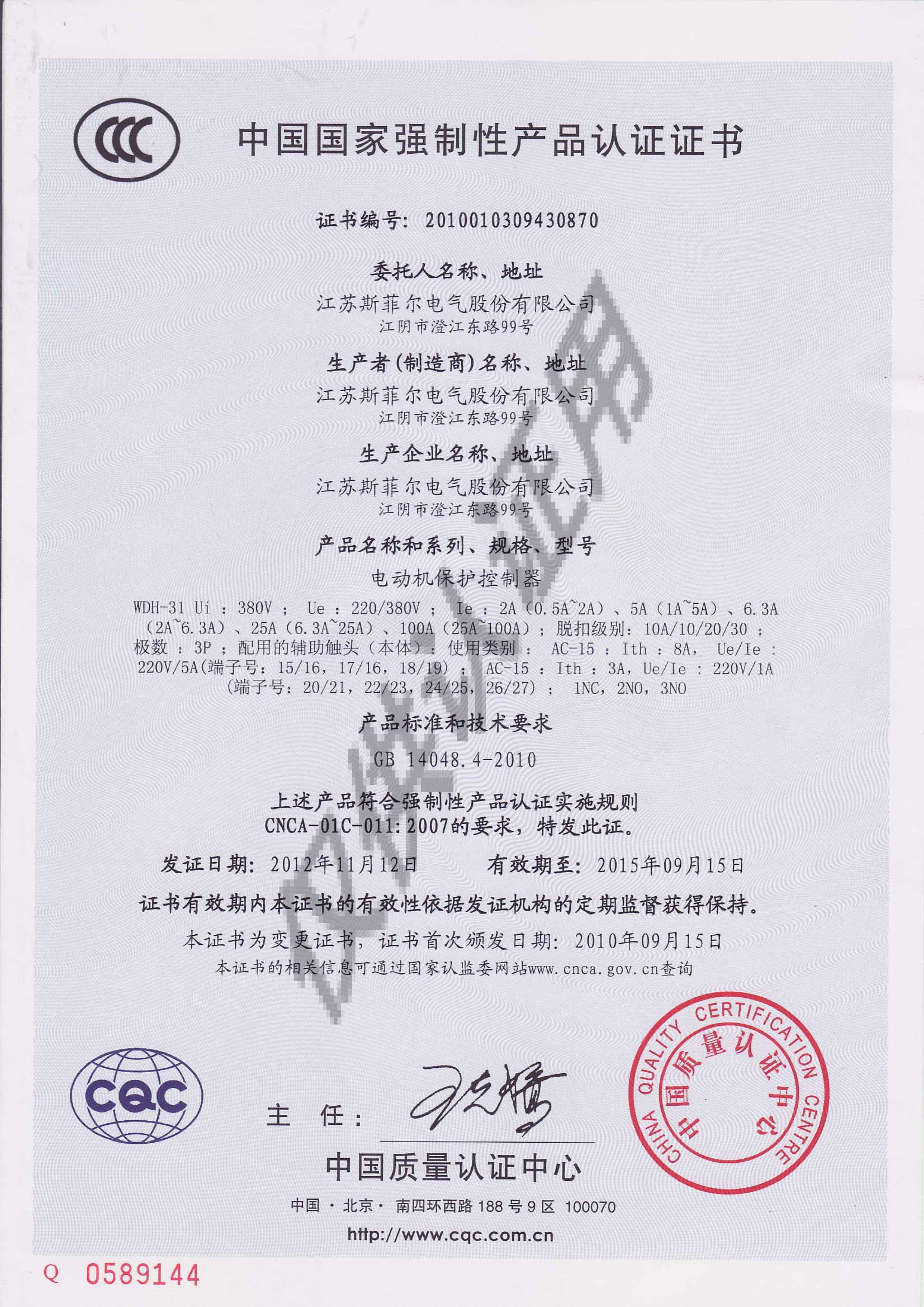 3C 认证