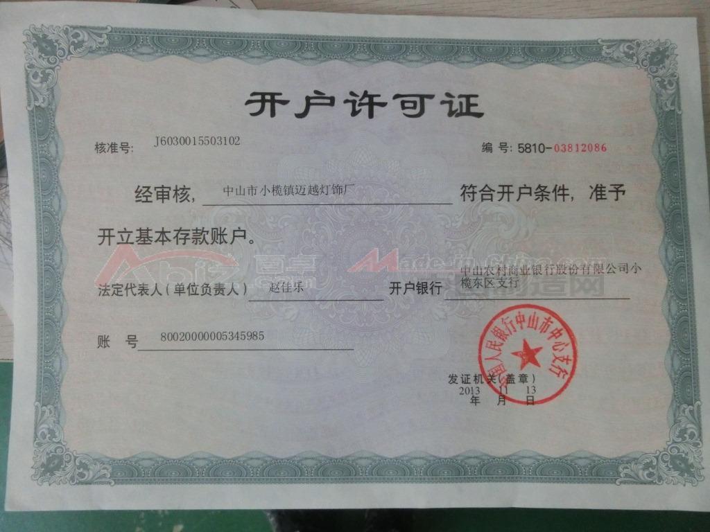 银行  许可证