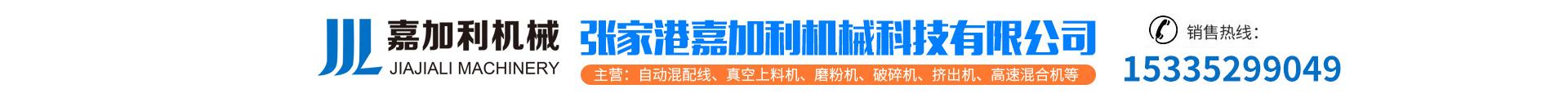 張家港嘉加利機械科技有限公司