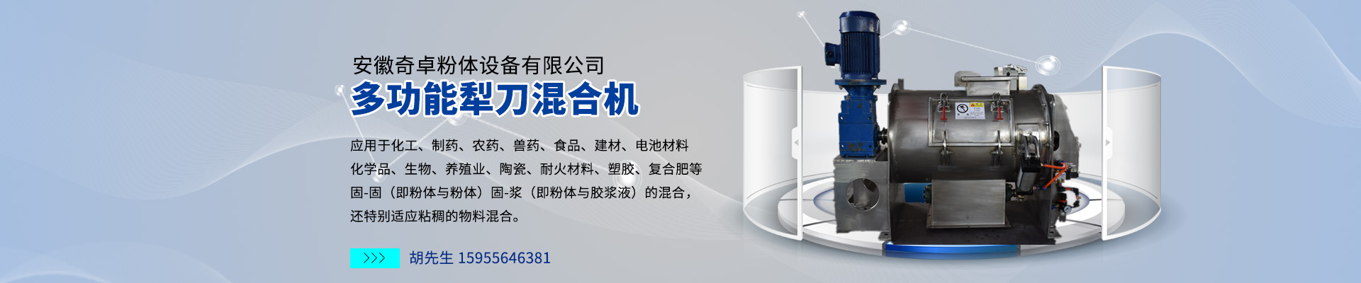 安徽奇卓粉体设备有限公司