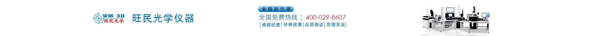东莞市旺民光学仪器有限公司