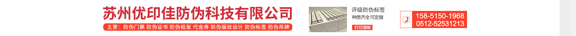 蘇州優印佳防僞科技有限公司