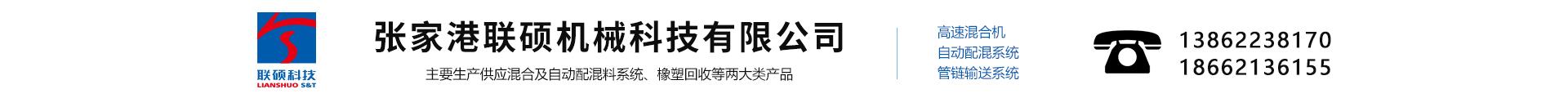 张家港联硕机械科技有限公司