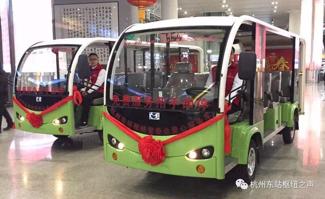 利凯士得电动车入驻杭州东站