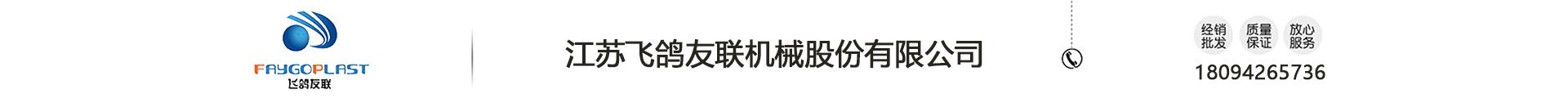 江蘇飛鴿友連線械股份有限公司