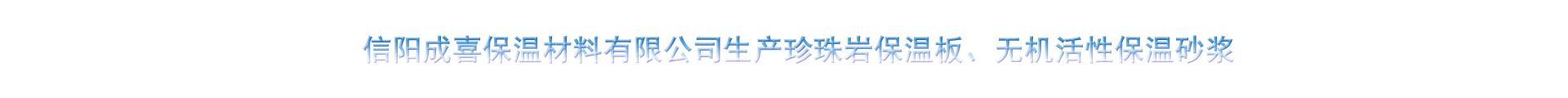 信阳成喜保温材料有限公司