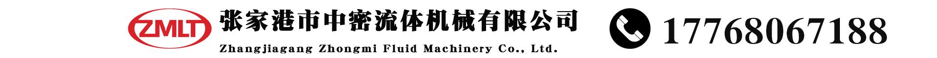 張家港市中密流體機械有限公司