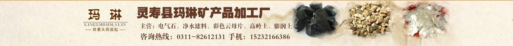 靈壽縣瑪琳礦產品加工廠
