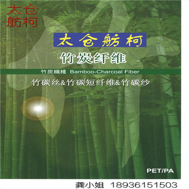 竹碳丝、竹碳纱、竹碳短纤维