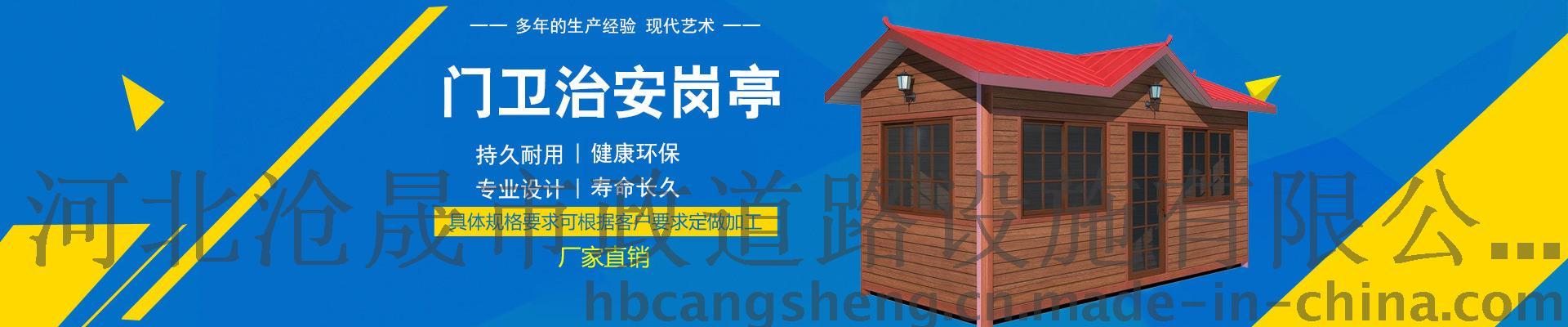 河北滄晟市政道路設施有限公司