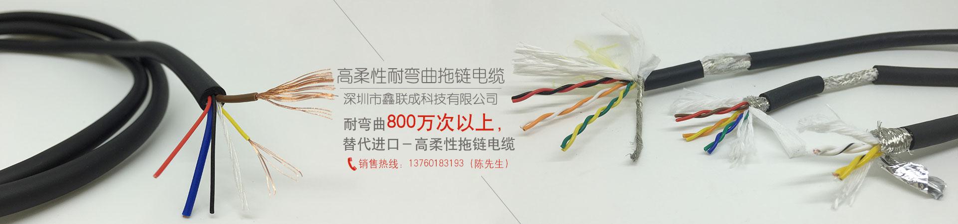 深圳高柔性拖链电缆厂家 拖链电缆现货库存