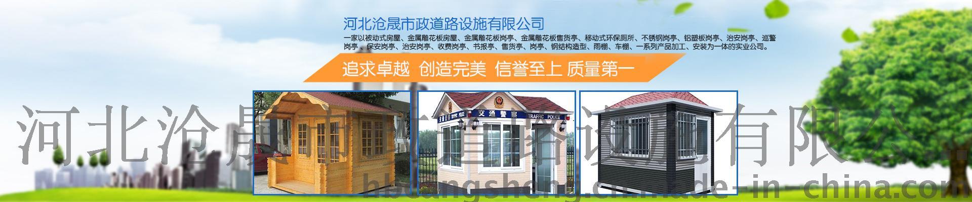 河北沧晟  道路设施有限公司
