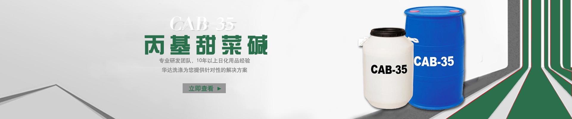 肇庆市华达洗涤原料厂