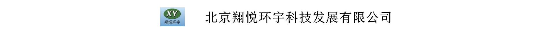 北京翔悦环宇科技发展有限公司