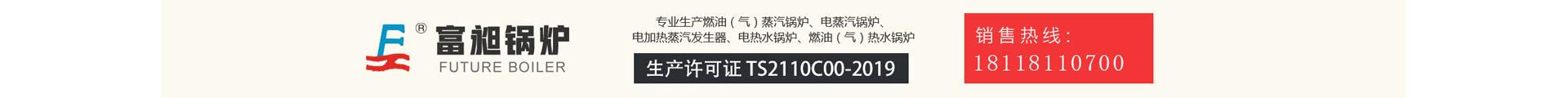 张家港市富昶锅炉制造有限公司