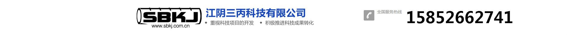 江阴三丙科技有限公司