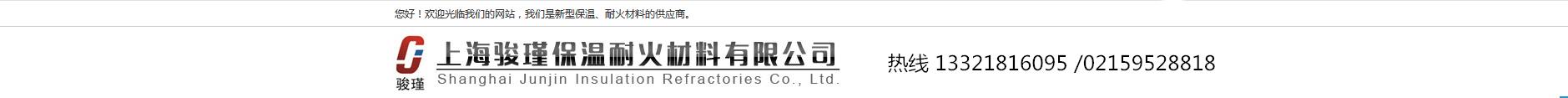 上海駿瑾保溫耐火材料有限公司