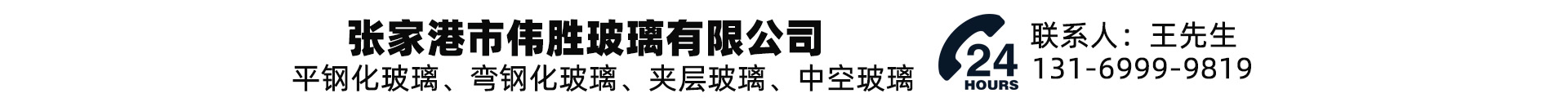 张家港市伟胜玻璃有限公司