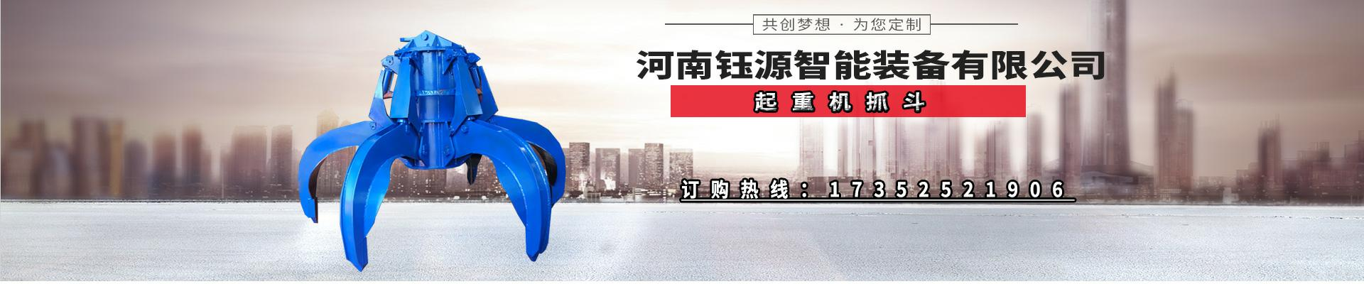 河南钰源智能装备有限公司