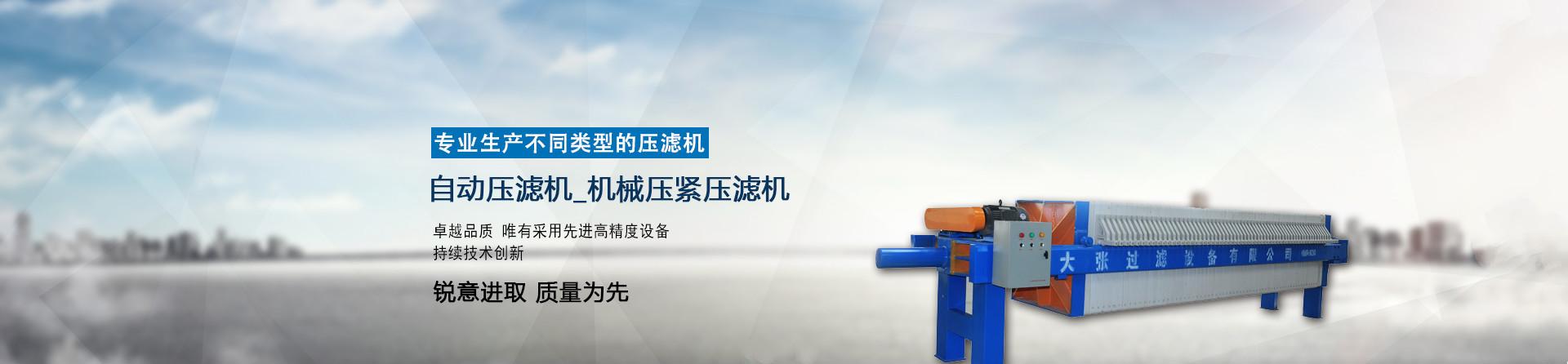 上海大张过滤设备有限公司
