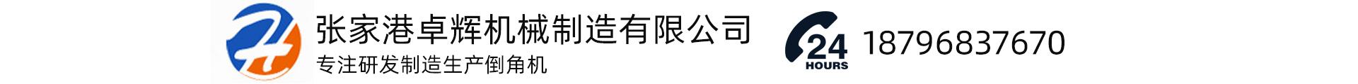 张家港卓辉机械制造有限公司