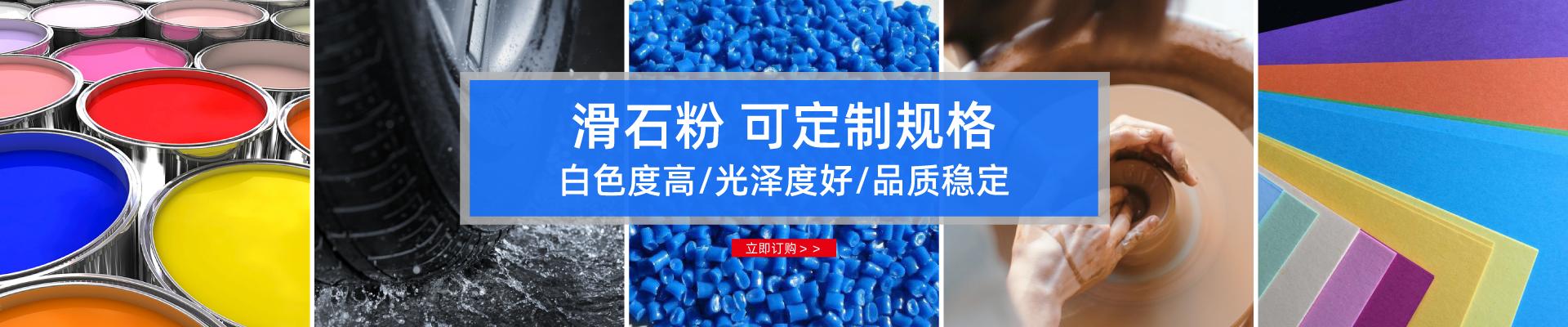 海城赫泰粉体科技有限公司