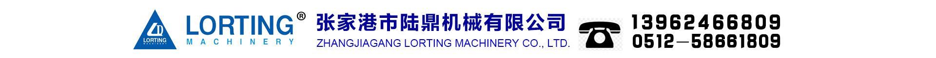 张家港市陆鼎机械有限公司