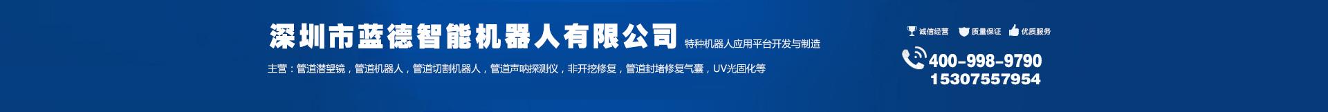 深圳市蓝德智能机器人有限公司