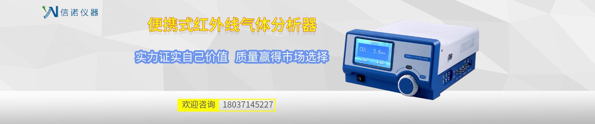 河南信诺仪器设备有限公司