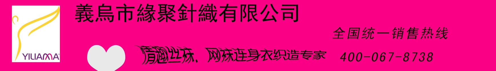 浙江缘聚针织有限公司