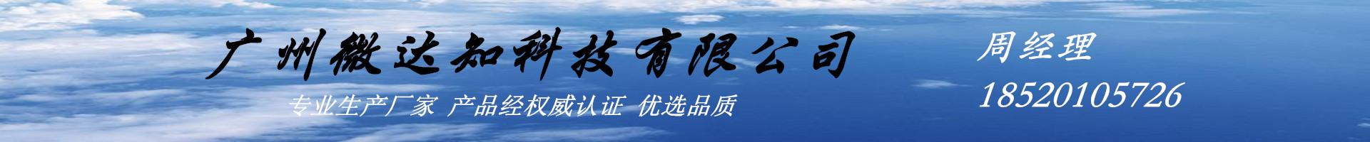 廣州微達知科技有限公司