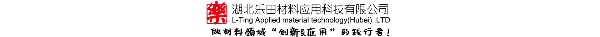 湖北乐田材料应用科技有限公司