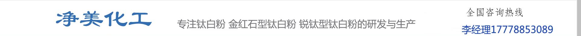 沧州净美化工产品有限公司