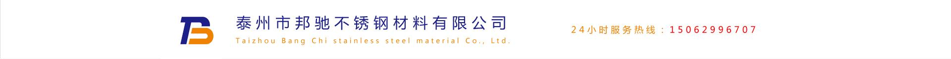 泰州市邦驰不锈钢材料有限公司