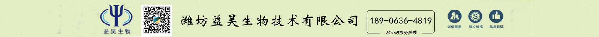 潍坊益昊生物技术有限公司