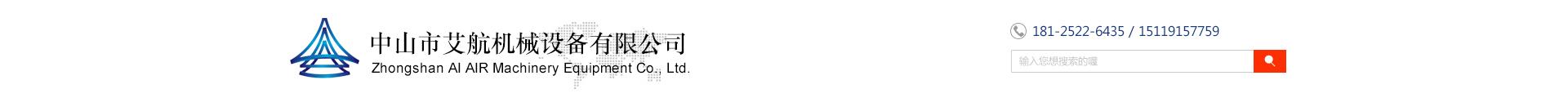 中山市艾航机械设备有限公司