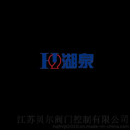 江苏贝尔阀门控制有限公司