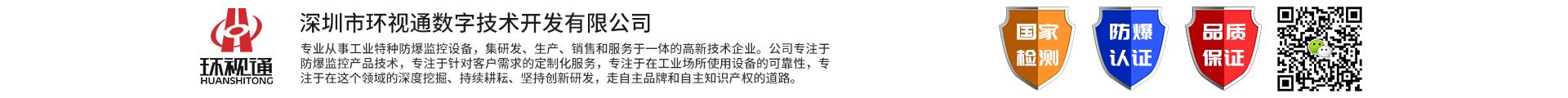 深圳市環視通數位技術開發有限公司