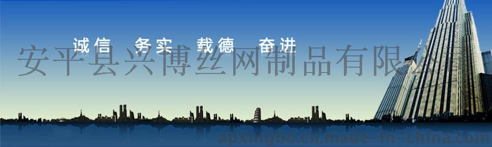 安平县兴博丝网制品有限公司