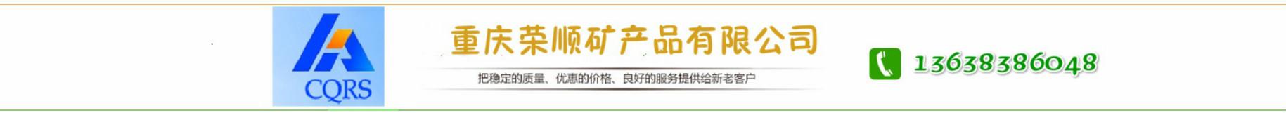 重庆荣顺矿产品有限公司