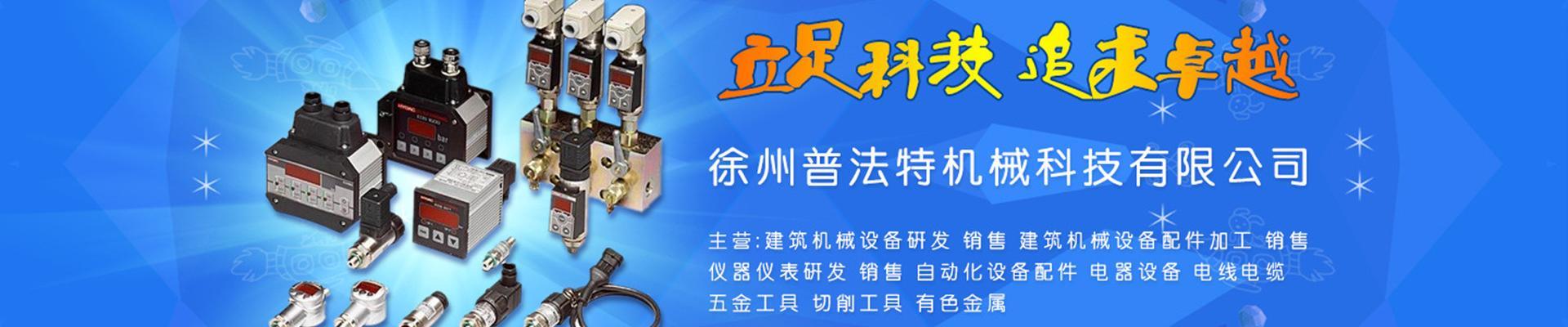 徐州普法特机械科技有限公司