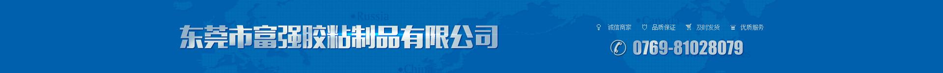 東莞市富強膠粘製品有限公司