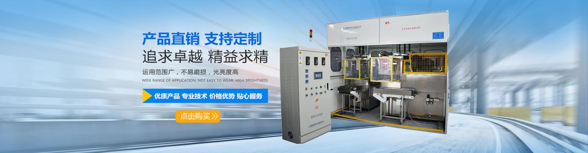 济宁鑫欣超声电子设备有限公司